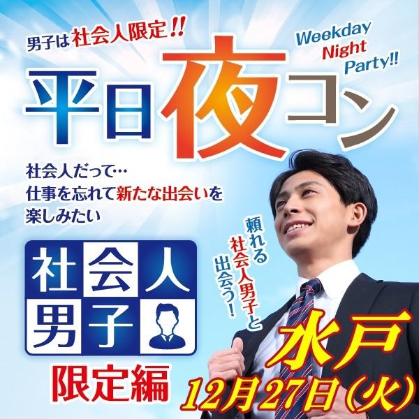 第4回 平日夜コン@水戸~社会人男子限定編~