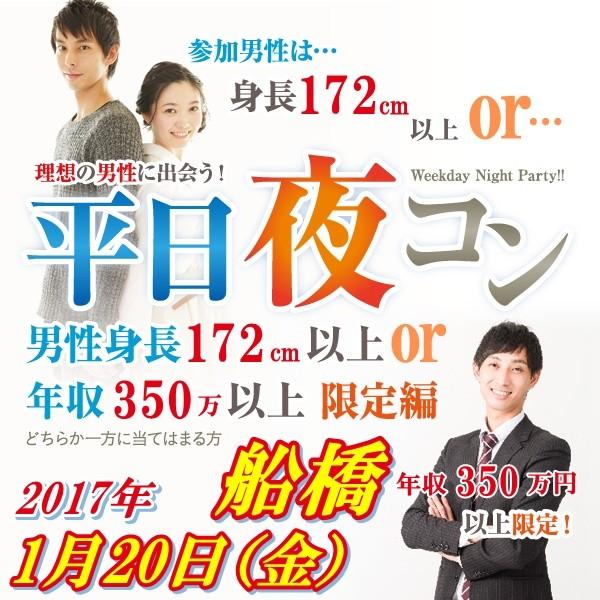第3回 平日夜コン@船橋~高身長or高収入男子編