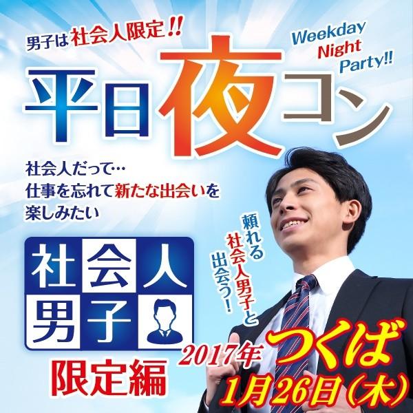 第3回 平日夜コン@つくば~社会人男子限定編~