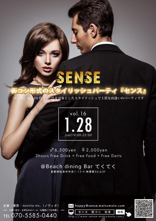 街コンパーティSENSE vol.16