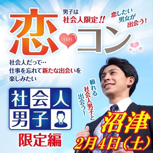 第1回 恋コン@沼津~社会人男子限定編~