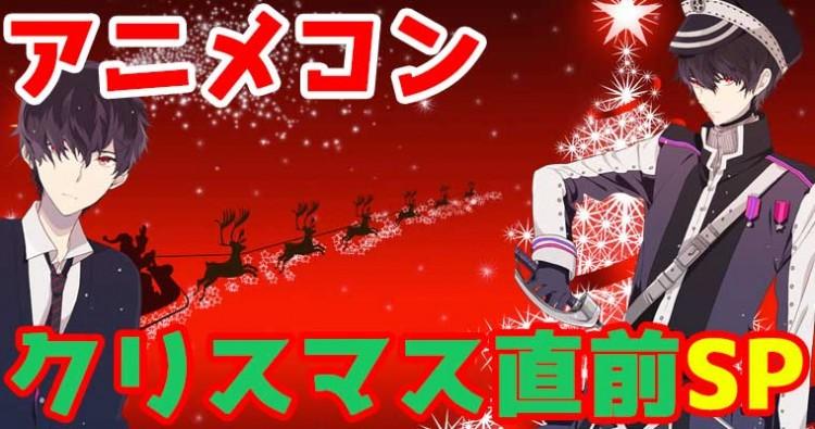 アニメコン愛媛/松山クリスマス直前SP