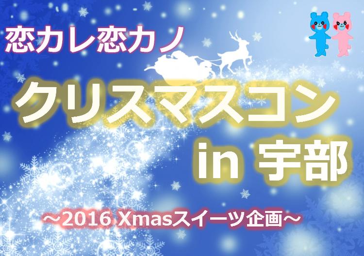 恋カレ恋カノ クリスマスコン in 宇部