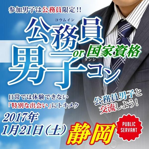 第1回 公務員or国家資格男子コン@静岡