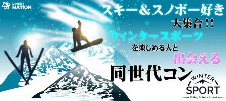第4回 スキー・スノボー好きコン-松本