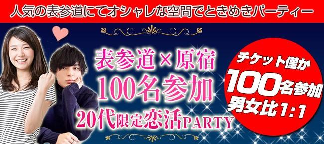 第34回 表参道大規模★20代限定恋活パーティー