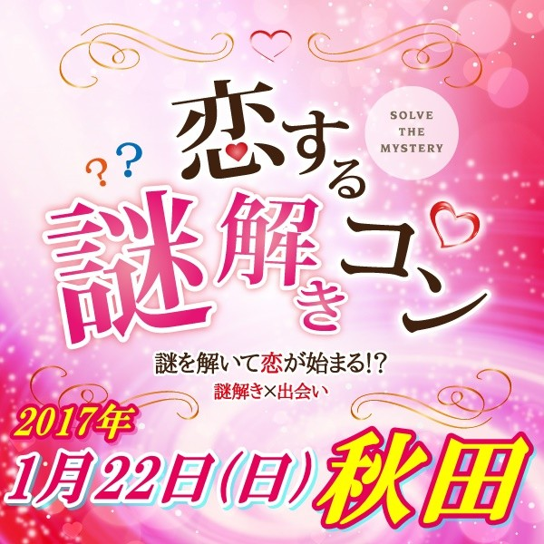 第4回 恋する謎解きコン@秋田