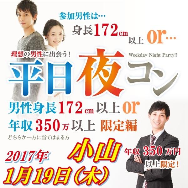 第4回 平日夜コン@小山~高身長or高収入男子編