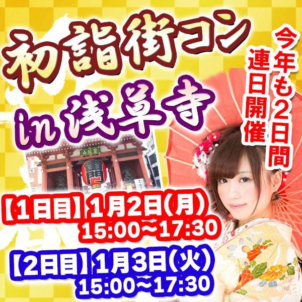 連日開催☆初詣街コン2017in浅草寺