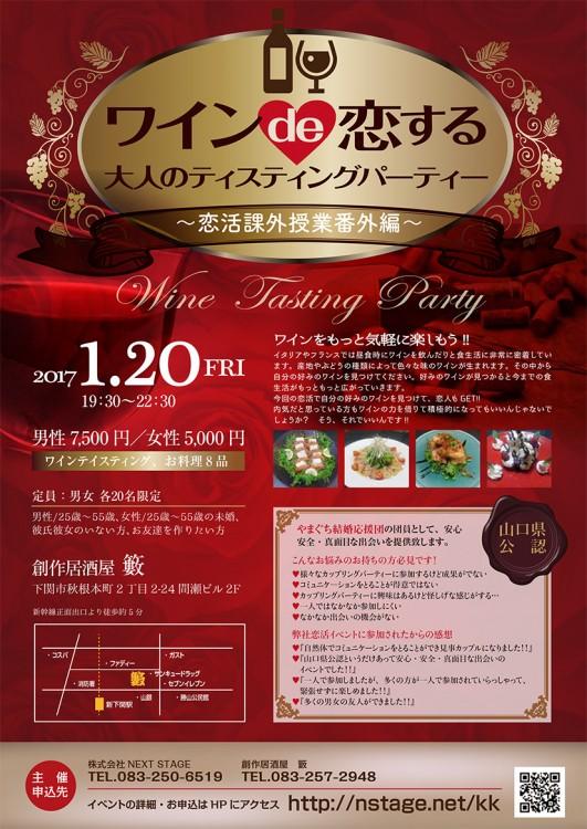 第1回 ワインDE恋するテイスティングパーティー