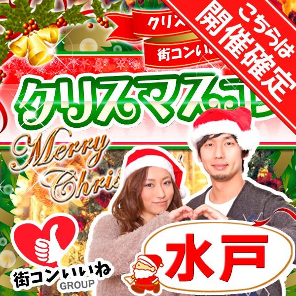 Xmasイブ開催☆クリスマスコンin水戸