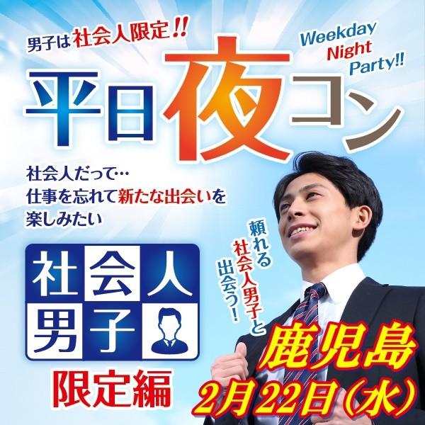 第3回 平日夜コン@鹿児島~社会人男子限定編~
