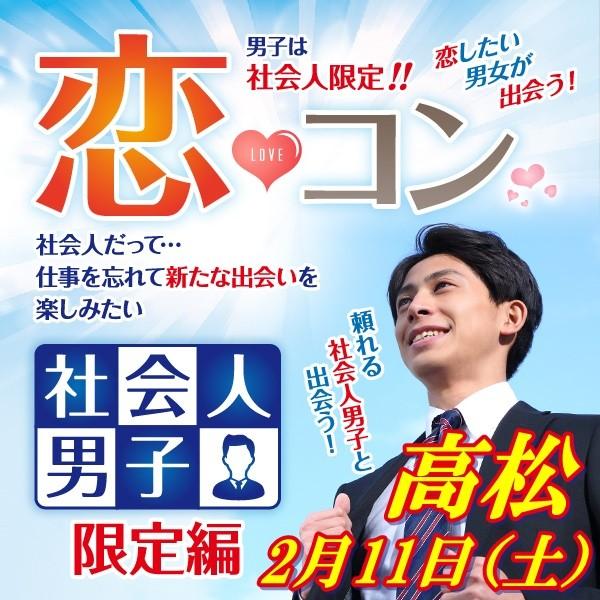 第1回 恋コン@高松~社会人男子限定編~