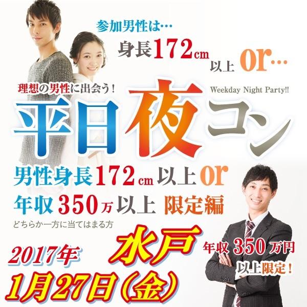第4回 平日夜コン@水戸~高身長or高収入男子編