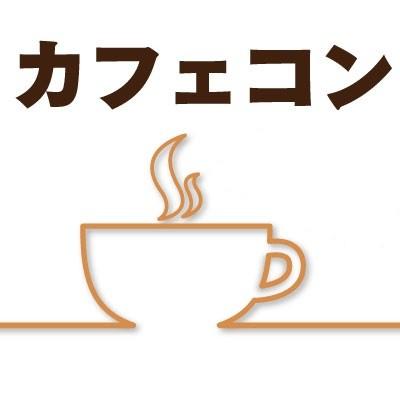 第73回 【恵比寿】カフェコンー社会人限定