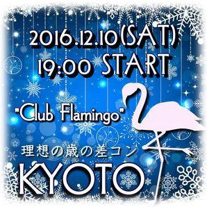 第10回 京都理想の歳の差パーティー
