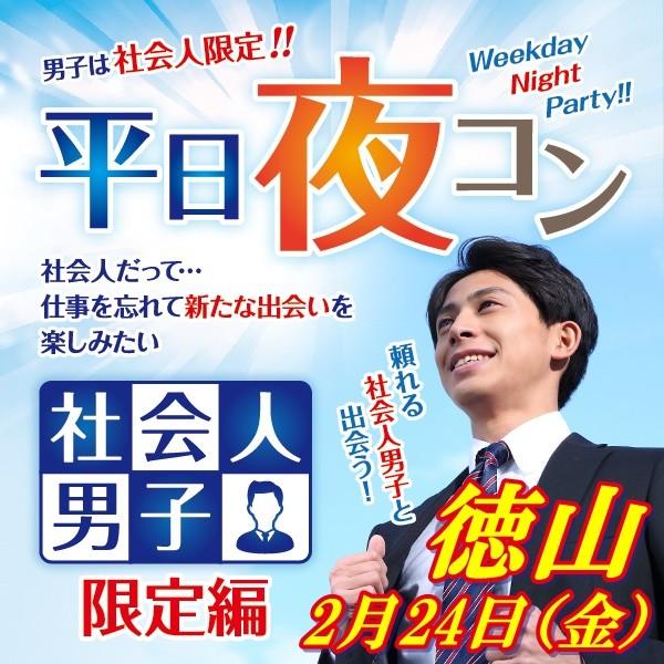 第3回 平日夜コン@徳山~社会人男子限定編~