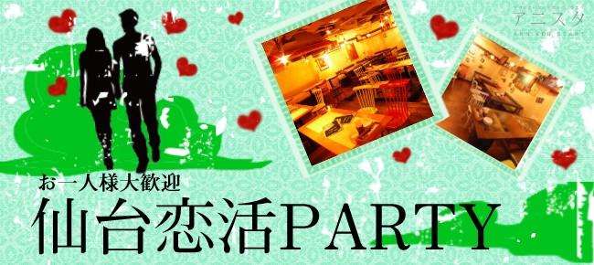 第11回 フリーでグループトーク仙台恋活PARTY