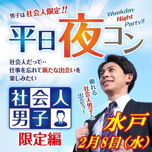 第5回 平日夜コン@水戸~社会人男子限定編~