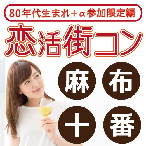 第22回 《麻布十番》同世代恋活街コン☆