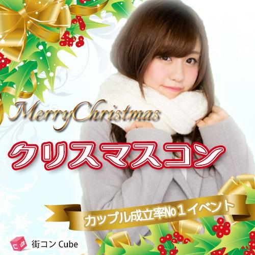 クリスマスコンin水戸