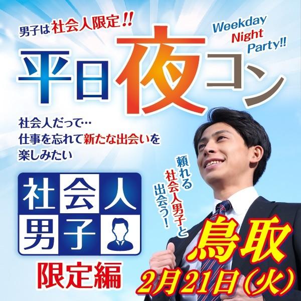 第2回 平日夜コン@鳥取~社会人男子限定編~