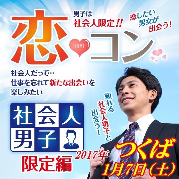 第1回 恋コン@つくば~社会人男子限定編~