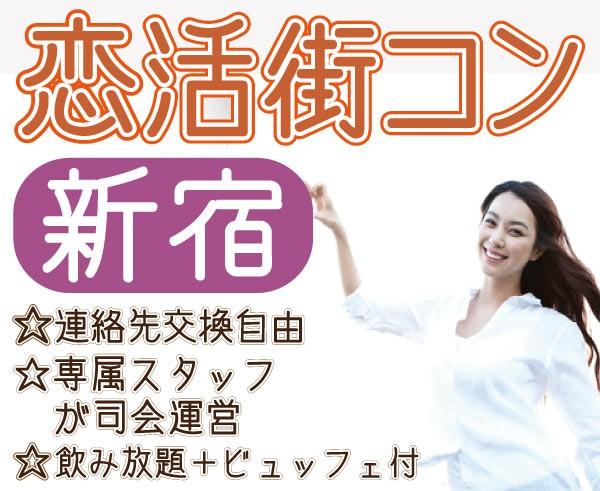 第24回 《新宿》恋活街コン 理想の年の差編☆