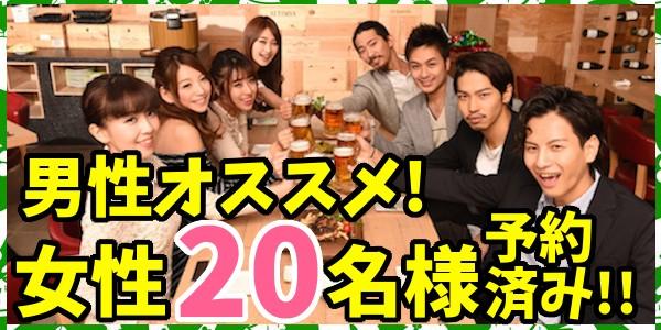 第23回 オシャレ街コン -横浜-
