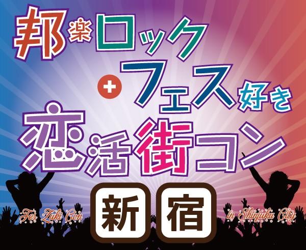 第9回 《新宿》邦楽ロック+フェス好き恋活街コン