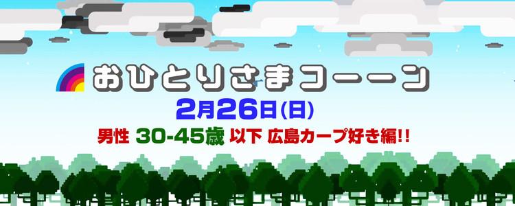 第309回 プチ街コン【カープ好き1人参加限定編】