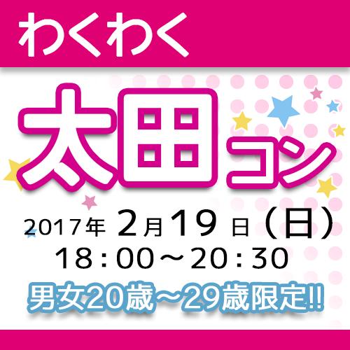 第33回 【20代限定】わくわく太田ナイトコン