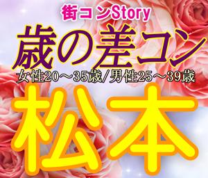 Story歳の差コンin松本 2.4