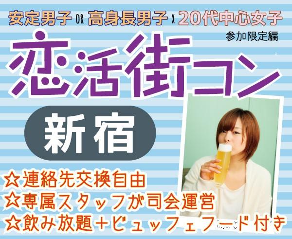 第20回 《新宿》恋活街コン