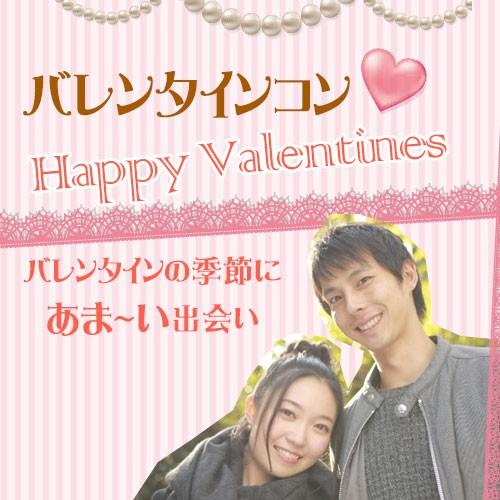 バレンタインコンin栄