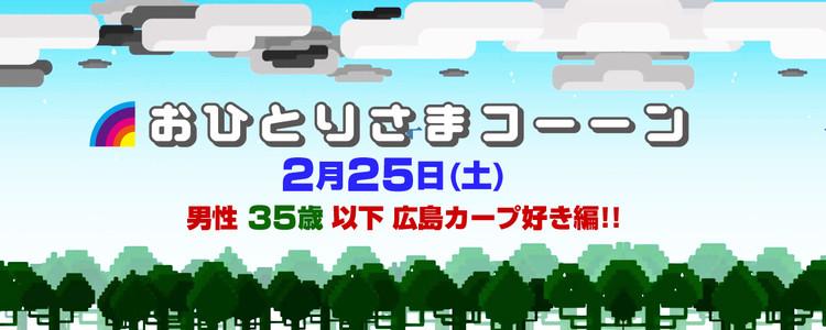 第308回 プチ街コン【カープ好き1人参加限定編】