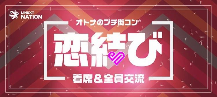 第12回 恋結びコン-松本