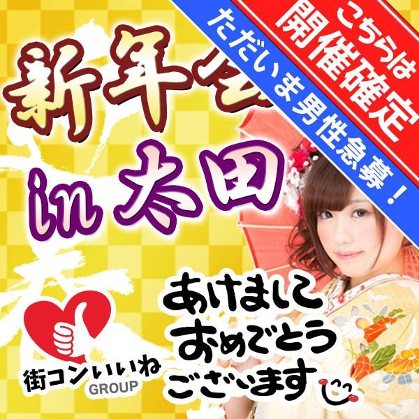 迎春「新年会コンin太田」