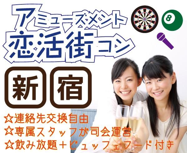 第25回 《新宿》アミューズメント恋活街コン☆