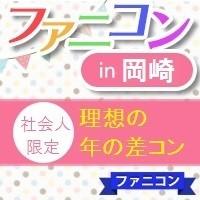 ファニコンin岡崎【社会人×年の差コン】