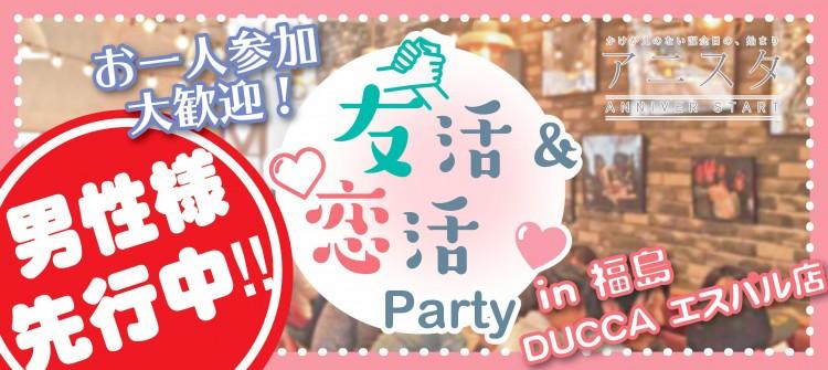 第24回 フリースタイル友活恋活PARTY