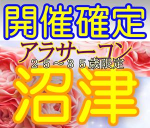 街コンStoryアラサーコン沼津1.22