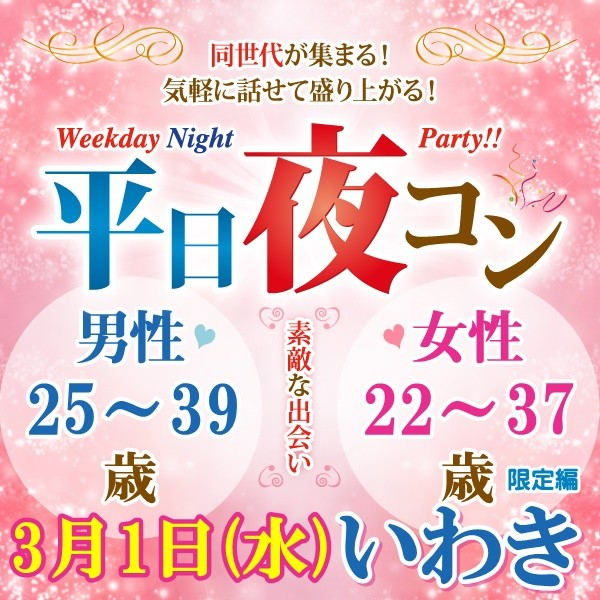 第1回 平日夜コン@いわき~ちょっと年の差編~
