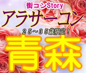 街コンStoryアラサーコン青森2.25