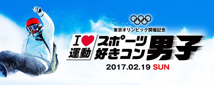 第307回 プチ街コン【スポーツ男子好きコン】