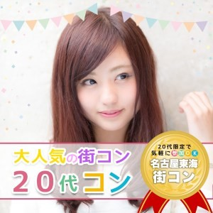 20代限定コン秋田