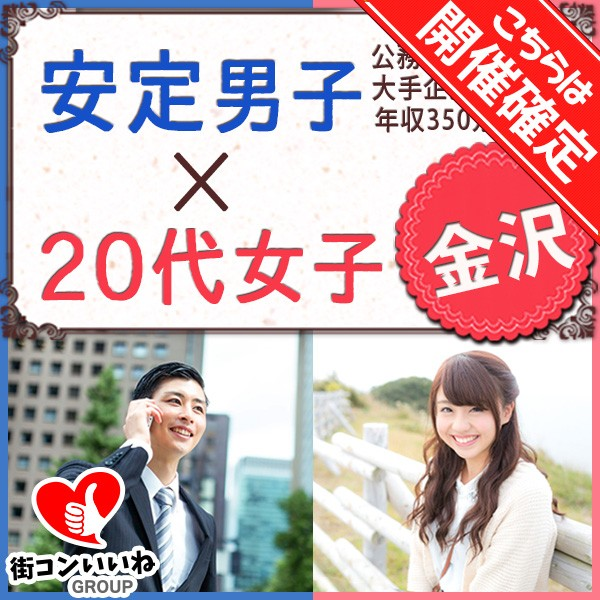 20代女子×安定男子in金沢