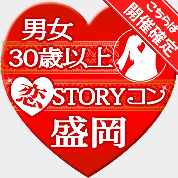 30歳以上限定 恋STORYコンin盛岡