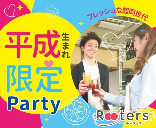 東京恋活祭×平成100人祭