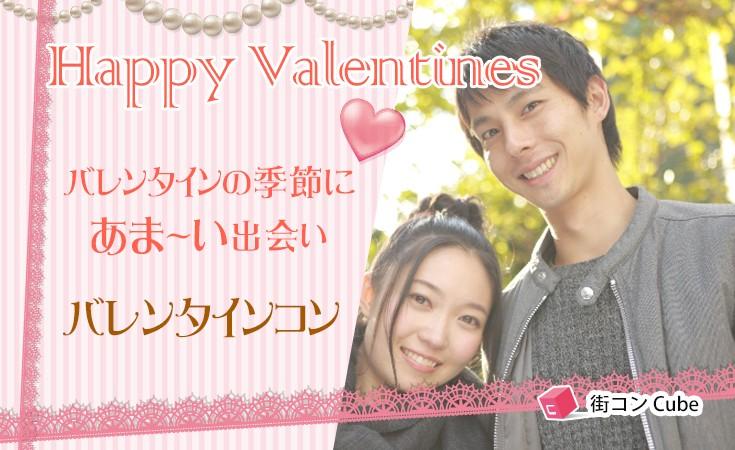 バレンタインコンin松本